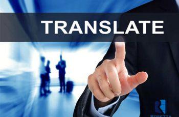 بين الترجمة والتعريب